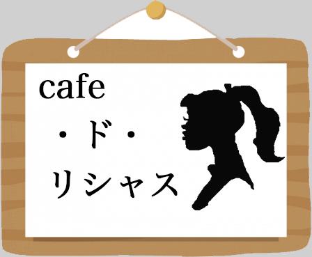cafe・ド・リシャス topページ